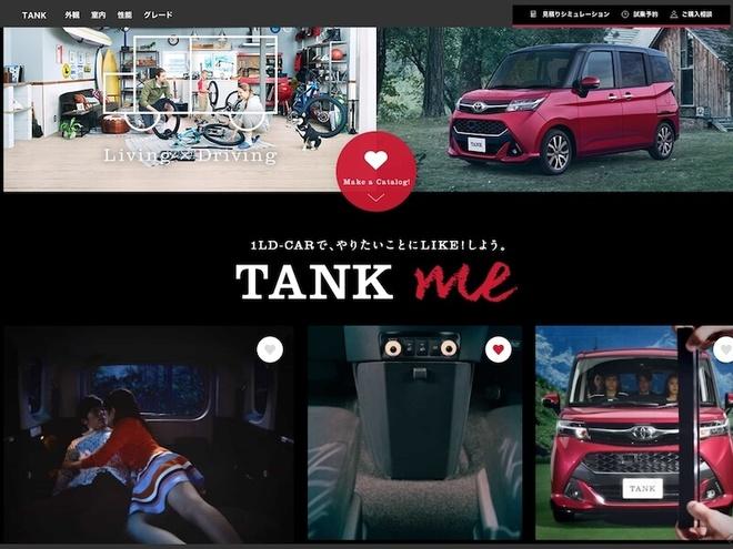 Toyota tank me