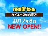 Thumb article top flexdreamnewshop