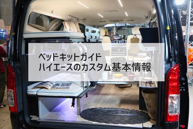Hiace custombedkit top