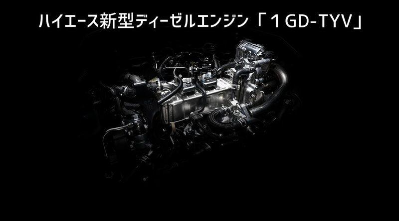 ハイエース4型後期の新ディーゼルエンジン「1GD-FTV」