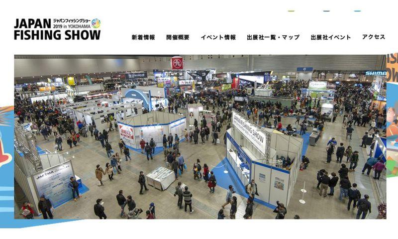 ジャパンフィッシングショー2019 ‒ in YOKOHAMA ‒