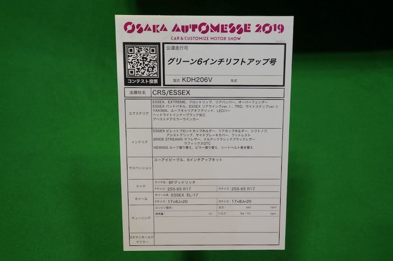 ESSEX/CRS グリーン6インチリフトアップ号 大阪オートメッセ2019