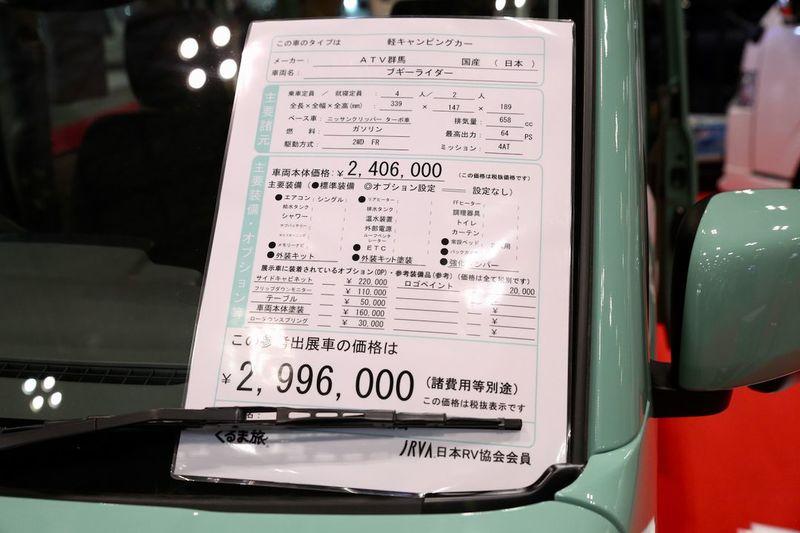 ブギーライダー ATV群馬・Blowジャパン・キャンピングカーショー2019