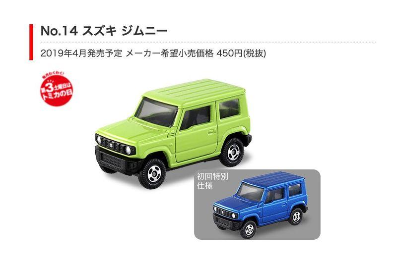 4月に発売トミカの新型スズキジムニー