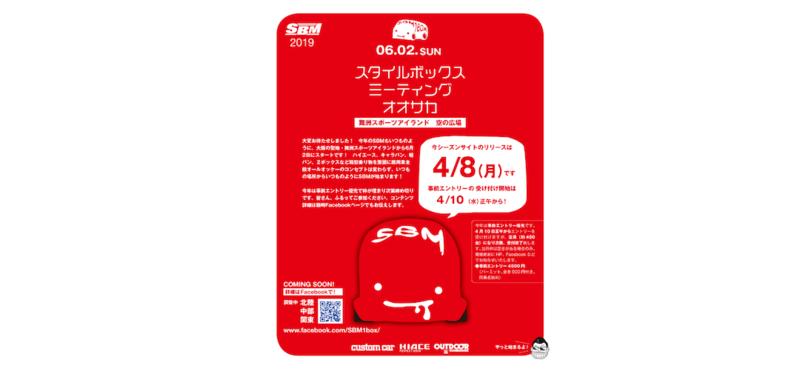 SBM関西・お台場