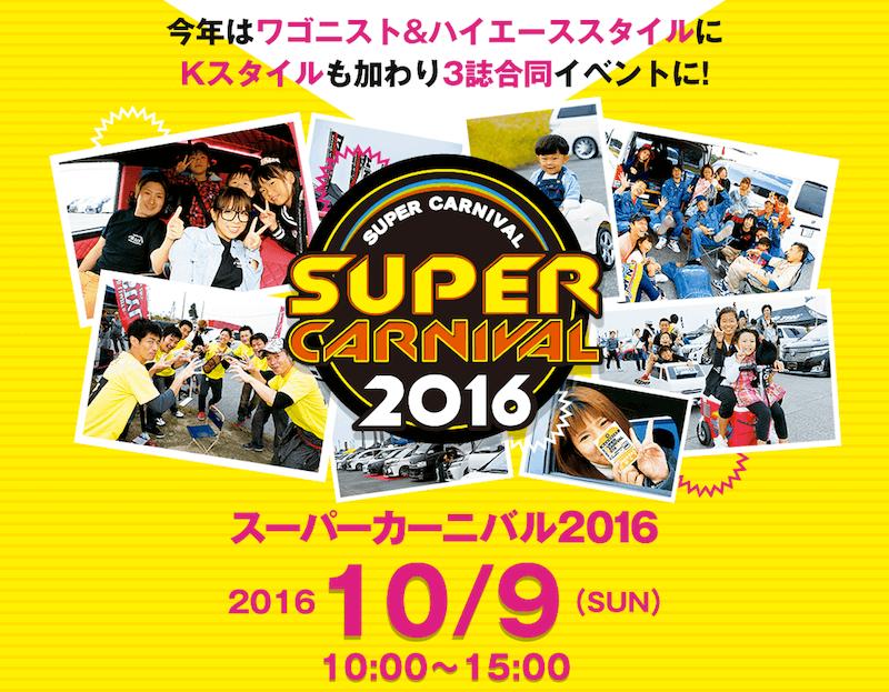 スーパーカーニバル 2016