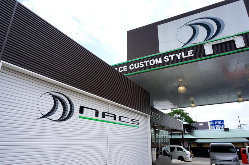 NACS名古屋店 外観