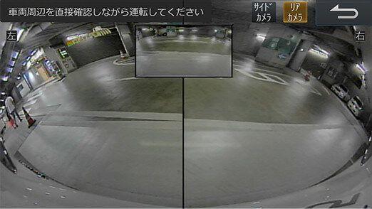 リアカメラの映像:マルチビューの一つ バックをする際に後方周囲も確認可能