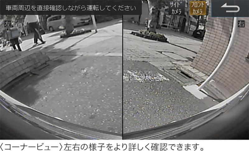 フロントカメラの映像:フロントカメラの3つのアングルの一つ「コーナービュー」で運転席から死角の左右の様子を確認可能。(ALPINE提供)