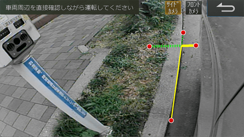 サイドカメラの映像:左側の距離もはっきりわかります。(ALPINE提供)