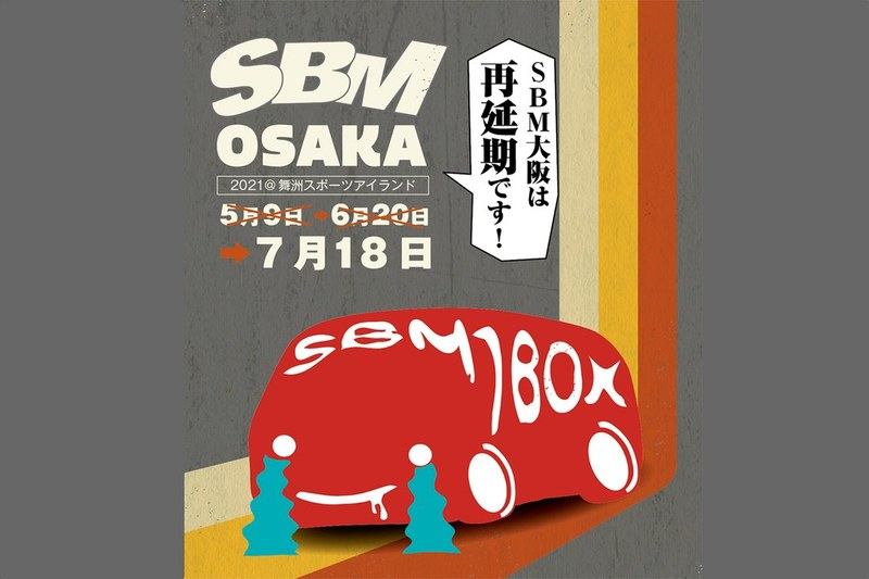SBM関西