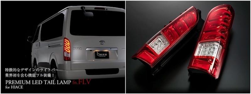 PREMIUM LEDテールランプ fn.FLV
