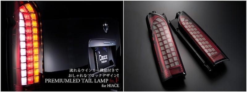 PREMIUM LEDテールランプ fn.F for HIACE