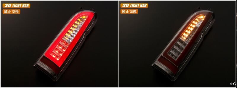 3Dライトバー LEDテールランプ
