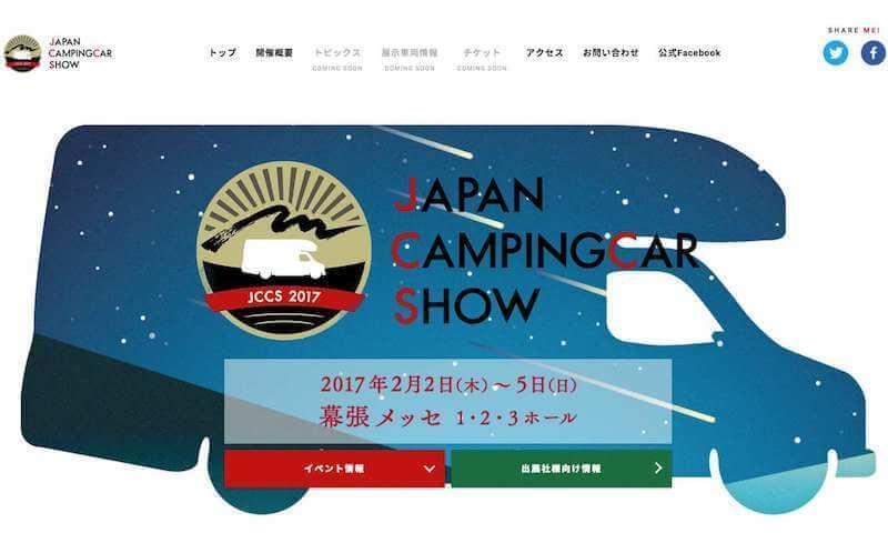 ジャパン キャンピングカーショー 2017