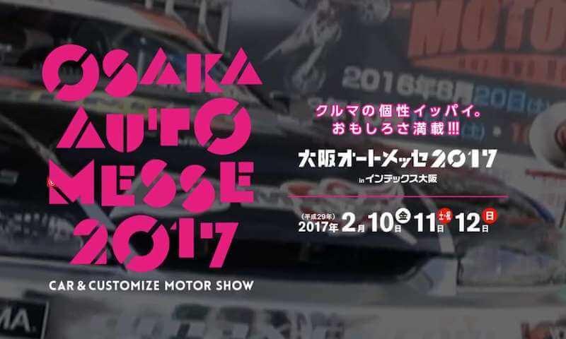 第21回大阪オートメッセ2017