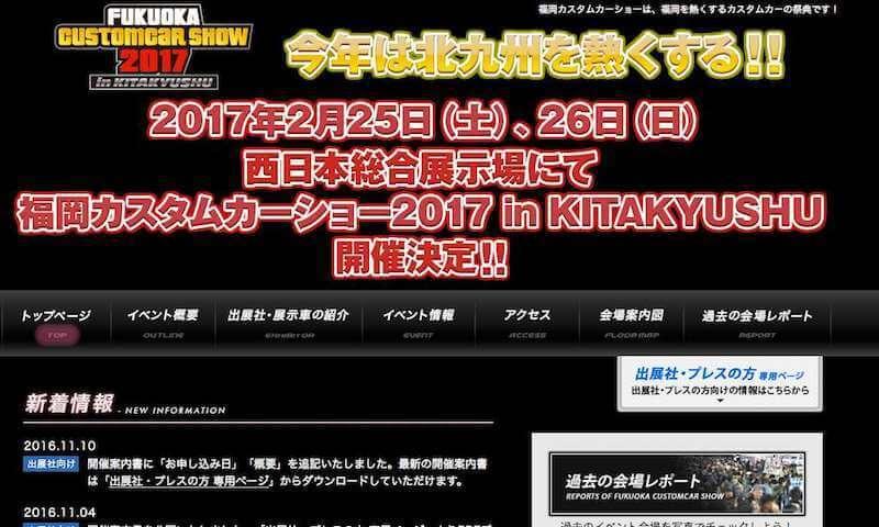 福岡カスタムカーショー2017 in KITAKYUSHU