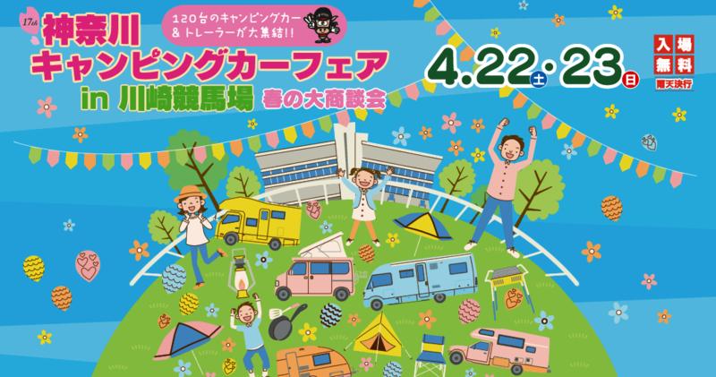 神奈川キャンピングカーフェア2017