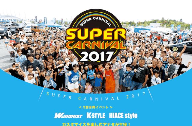 スーパーカーニバル2017