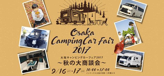 大阪キャンピングカーフェア2017