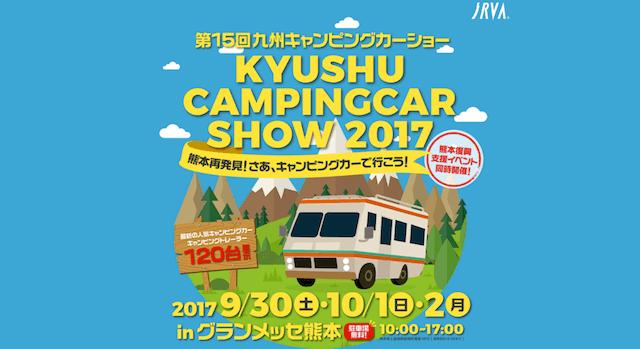 九州キャンピングカーショー2017