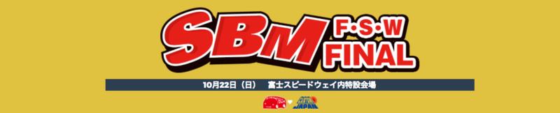 SBM FINAL 富士スピードウェイ