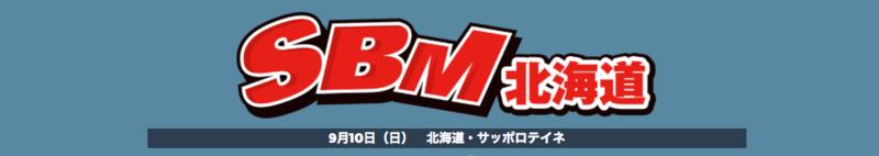 SBM北海道