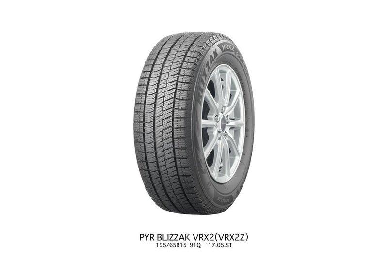 乗用車用スタッドレスタイヤ「BLIZZAK VRX2」ブリヂストン