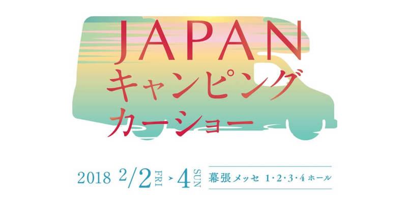ジャパンキャンピングカーショー2018 2/2(金)〜2/4(日)まで幕張メッセで開催中