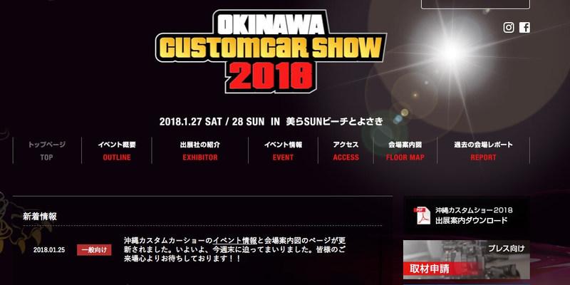 沖縄カスタムカーショー2018