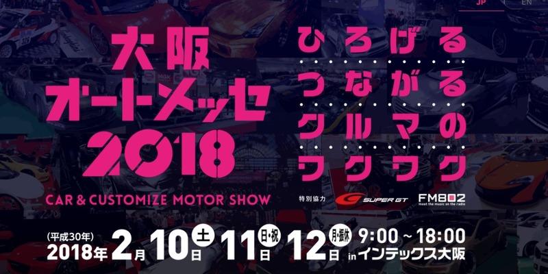 第22回 大阪オートメッセ2018