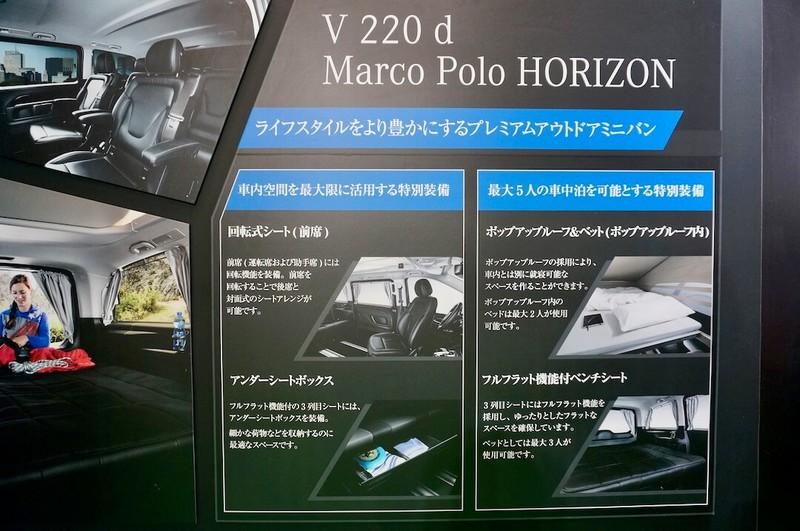 メルセデス・ベンツ V220d マルコポーロ ホライゾン ジャパンキャンピングカーショー2018