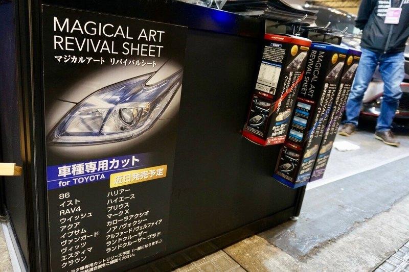 車種専用カットも近日発売予定 ハセ・プロ マジカルアートリバイバルシート
