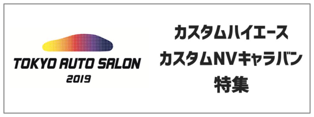 オートサロン2019 カスタムハイエースとカスタムNV350キャラバン情報
