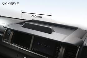 ナビバイザー 【ワイドボディ200系Ⅰ~Ⅳ型用】