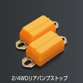 2 / 4WD用リアバンプストップ
