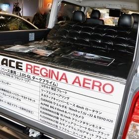 FLEDERMAUS(フレーダーマウス)カスタムハイエース  車両名:ハイエース REGINA Altair  内装:ラブクルーズベッドキット ベース車両:TOYOTA | ハイエース  東京オートサロン2017出展車両